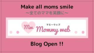 【プロフィール】元小学校教諭がママのための情報サイト『マミーウェブ』を始めたワケ