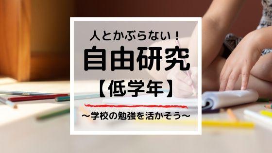 【低学年】工作・自由研究を紹介!小学校の勉強を活かしたアイデア20選