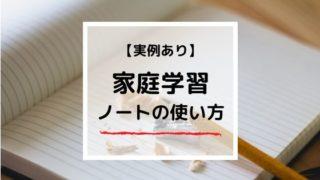 【家庭学習ノートの使い方】元小学校教諭が実例ありで詳しく解説!