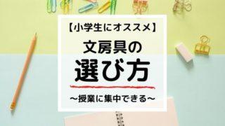 【小学生向け】文房具の選び方!鉛筆から筆箱までオススメ商品を紹介