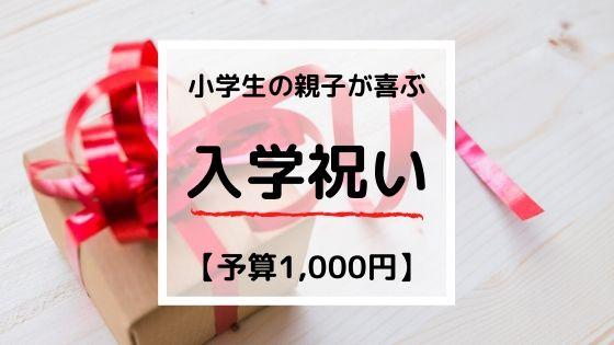 2020年【入学祝い】小学生が喜ぶ1000円以下のプレゼント