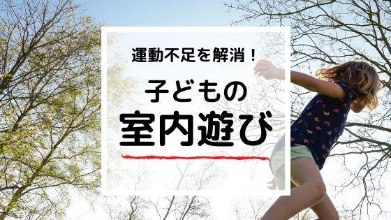 子供の運動不足を解消する室内遊び20選【アパートでも可】