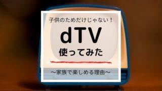 【dTV】子供のアニメだけじゃない!動画配信サービスが家族で楽しめる理由