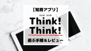 【知育アプリ】Think!Think!(シンクシンク)
