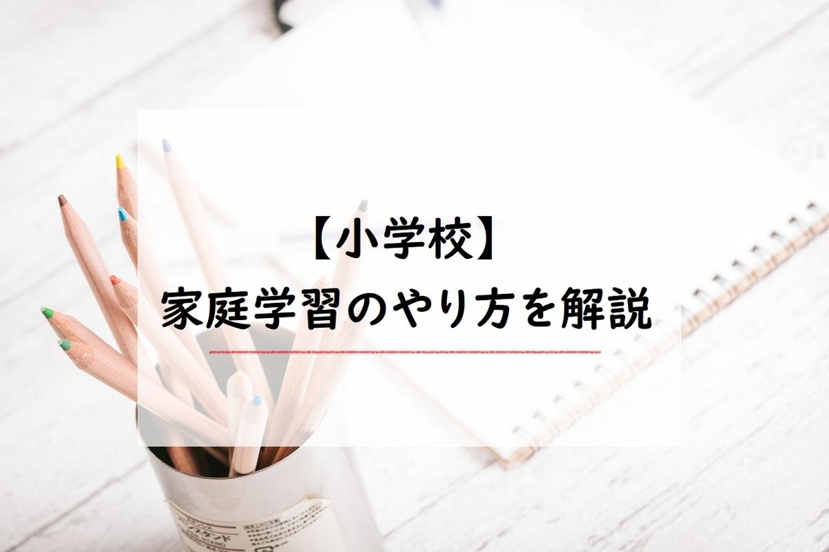 家庭学習のやり方を元小学校教諭が解説中!