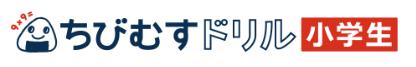 学習プリントサイト『ちびむすドリル』は、無料配布とは思えないほどのクオリティーの高さです!