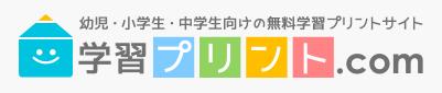 学習プリントサイト『学習プリント.com』は、白地図プリントがオススメ!授業でも使えます!