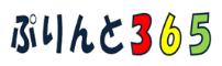 『ぷりんと365』は、算数プリントを無料配布しているサイトです。シンプルなデザインがオススメ!