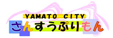 『さんすうプリモン』は、大和市教育委員会が現職の先生と作成した算数プリント配布サイトです!
