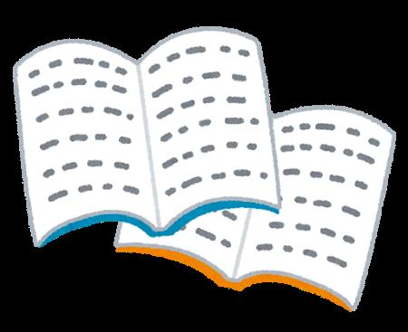家庭学習ノートは2冊用意するのがオススメ!交互にノートを提出することで、当日に返却されなくても安心できます。