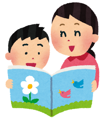 幼児がひらがなに興味をもつ方法で有効なことは『絵本の読み聞かせ』です。