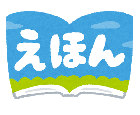 子どもと『図書館に行く』とメリットがいっぱい!子どもの興味がある分野が分かったり、読み聞かせなど楽しいイベントに参加できたりします。