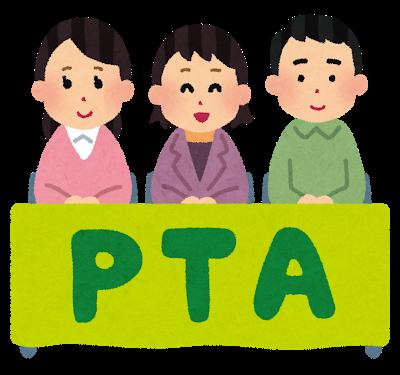 PTA活動とは?