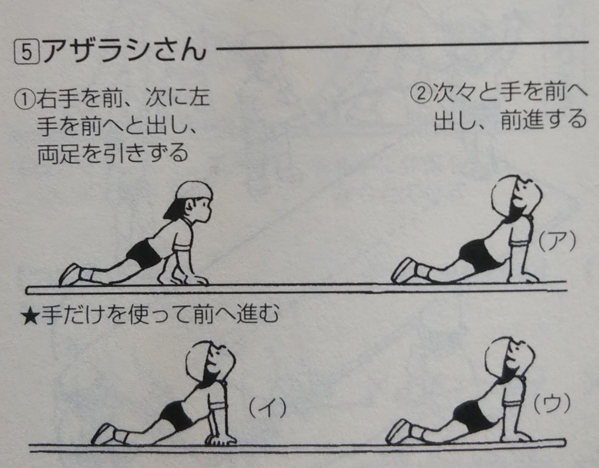 動物歩き『アザラシさん』