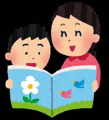 【あいうえお絵本】を我が子に読んだ反応