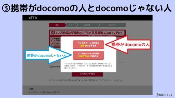 dアカウントない人【手順3】携帯会社がdocomo?他社?