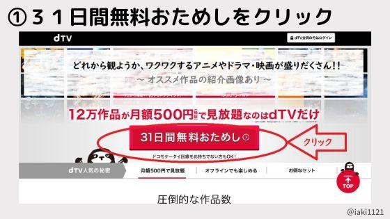 【手順1】dTVの申し込みは31日間無料おためしをクリックしましょう!