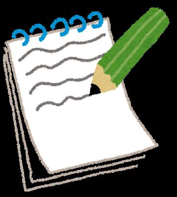 日記の宿題を親子で楽しむためには?メモを取ってサポート