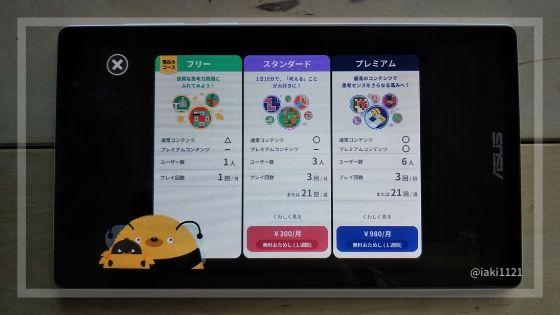 知育アプリ『シンクシンク』を有料で使うためには、契約が必要になります。お試し期間もありです!