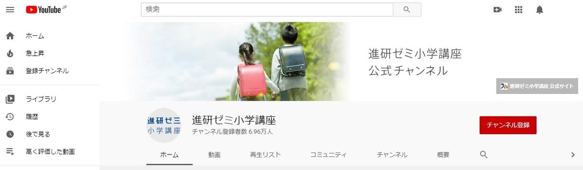 ベネッセオンライン教室「きょうの時間割」はYouTubeから見られます!