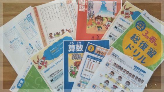 Benesse進研ゼミ「小学校講座」3月春の総復習ドリルが無料!