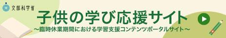 文部科学省が開設した学習支援サイト