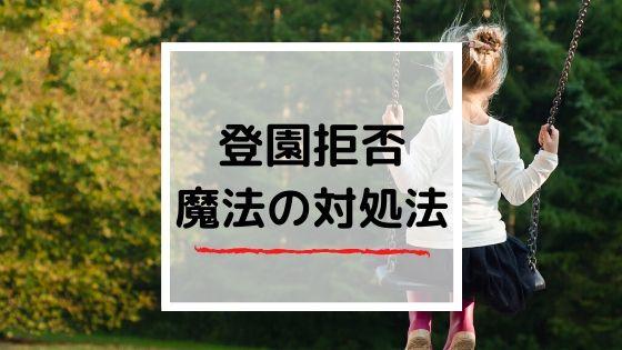 【休園休校の過ごし方】ママが助かるメンタルについて~登園拒否の対応