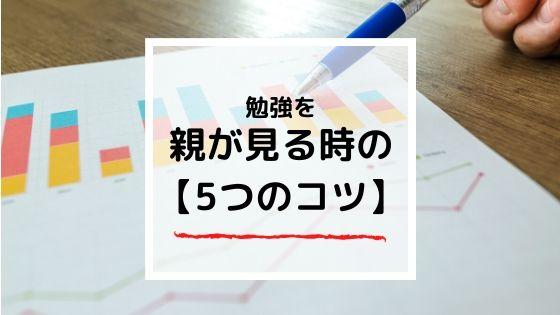 小学生の勉強を親が見る【イライラしない5つのコツ】今すぐできる!