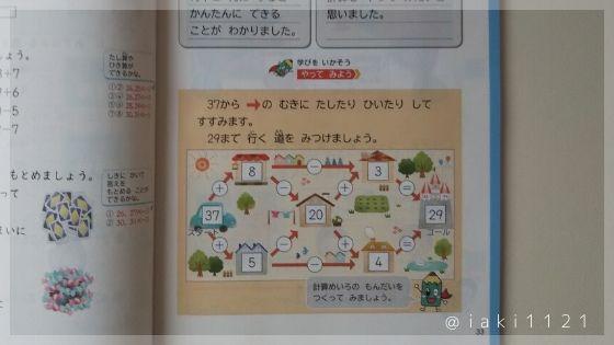 【家庭学習ネタ】迷路を解く課題