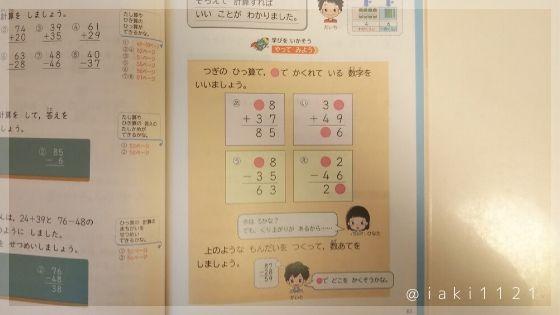 【家庭学習ネタ】クイズを解く課題
