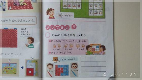 【家庭学習ネタ】遊びながら学ぶ課題