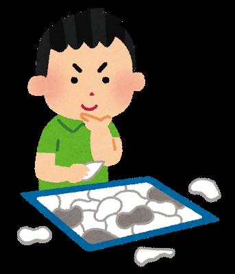 都道府県の覚え方《便利ツール》玩具教材