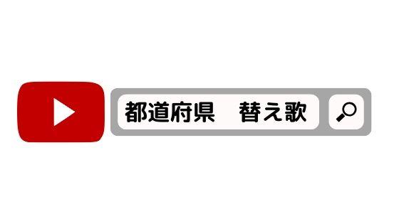 都道府県の覚え方~YouTubeを活用しよう~