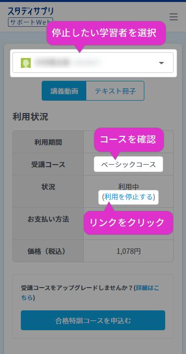 【スタディサプリ】解約の手順~利用を停止をクリック