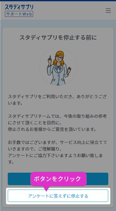 【スタディサプリ】解約の手順~ボタンをクリック