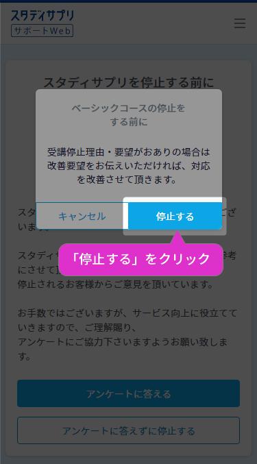 【スタディサプリ】解約の手順~停止するをクリック