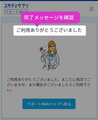 【スタディサプリ】解約の手順~完了メッセージを確認
