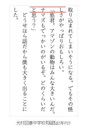 作文のかぎかっこ【改行の使い方】中学生