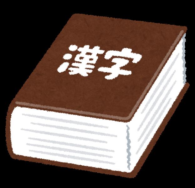 漢字を楽しく覚える!辞典