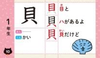 小学全漢字覚えるカード