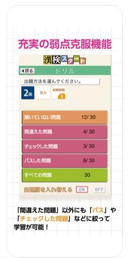 漢検スタートアプリ