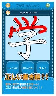 小学1年生漢字練習ドリル:無料アプリ