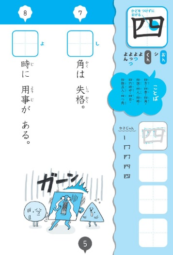 ダジャレでおぼえる漢字とことば