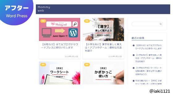 はてなブログからWordPressに移行した後のサイトデザイン