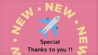【完了】はてなブログからワードプレスへ移行!代行サービス|羽田空港サーバー様