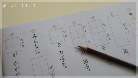 漢字の書きとり宿題の教え方は?