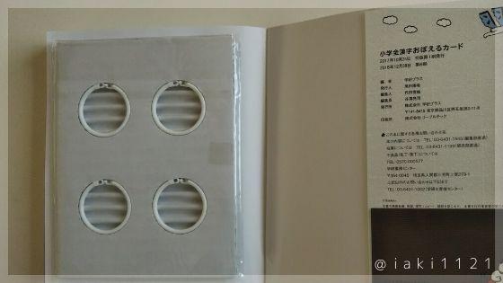 全漢字おぼえるカードは、切り離して暗記カードとして使えます。