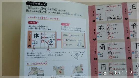全漢字おぼえるカードのメリットは、6つあります。