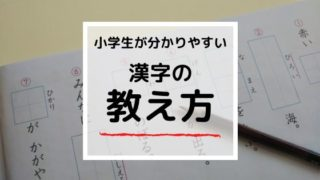 【宿題】漢字の教え方|小学生が分かりやすい3つの手順