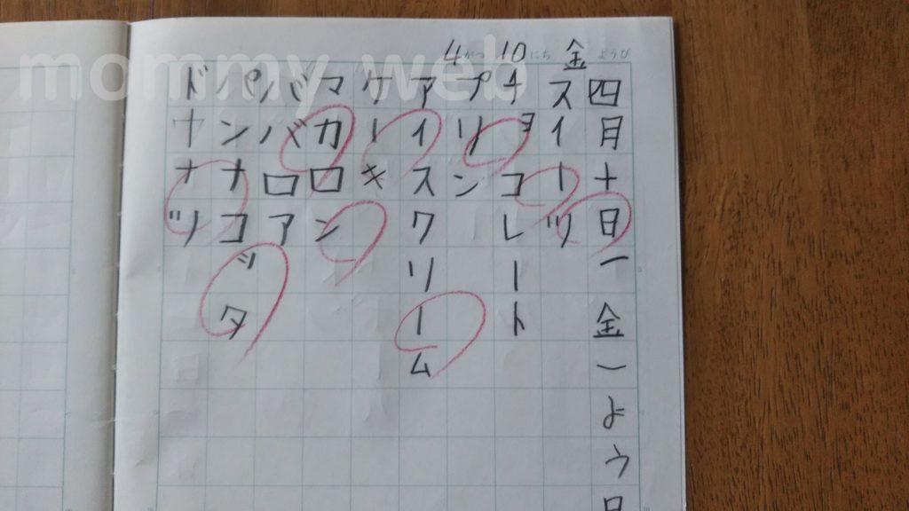 チャレンジスタートナビで、字がきれいになった娘のノート